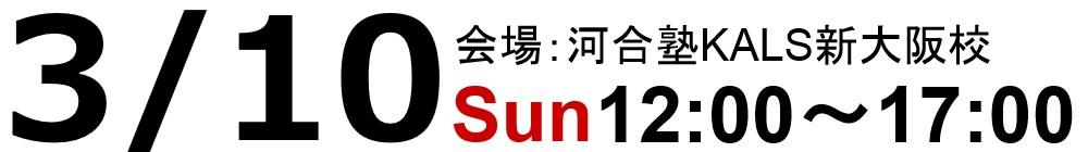 3/10(日)12:00~17:00 河合塾KALS新大阪校