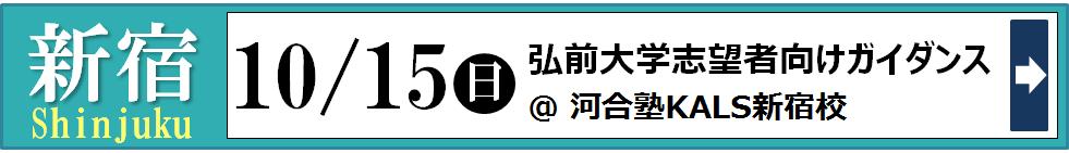 10/15 弘前大学志望者向けガイダンス