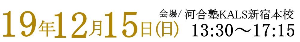 12/15(日)13:30~17:15の税理士「税法」科目免除大学院 入試対策ガイダンスは河合塾KALS新宿本校にて実施いたします。