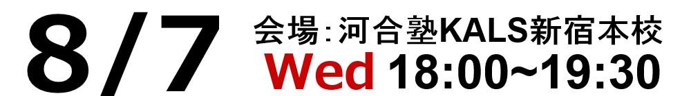 2019.8/7(水)18:00~河合塾KALS新宿本校にてスタッフ・合格者によるガイダンスを実施いたします。