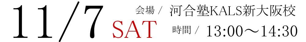 11/7(土)13:00~14:30河合塾KALS新大阪校
