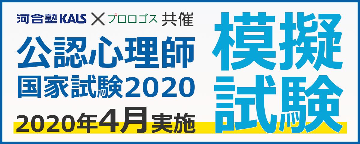 河合塾KALS×プロロゴス共催 公認心理師国家試験2020模擬試験