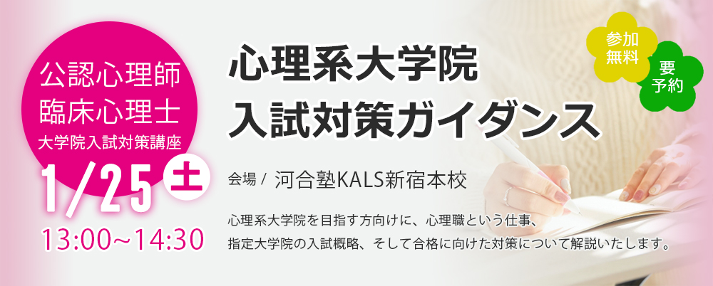 1/25心理系大学院入試対策ガイダンス