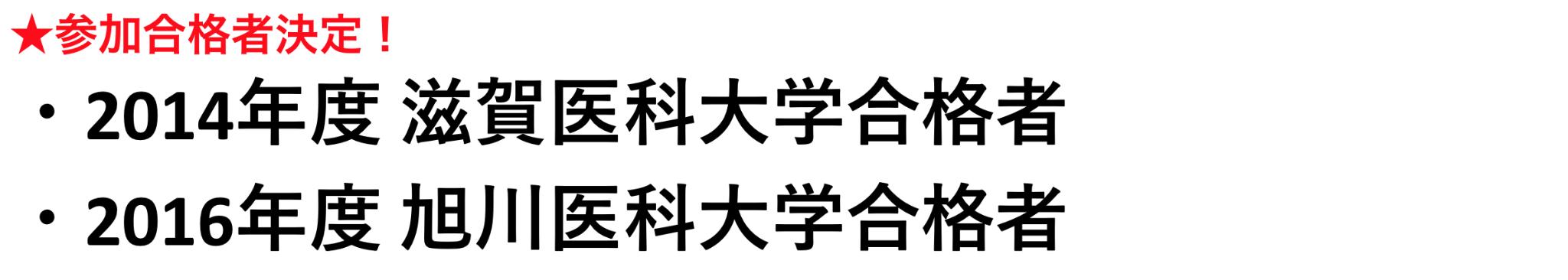 京都合格者