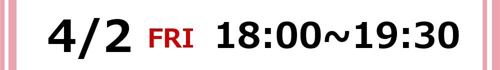 2021/4/2(金)18:00~19:30