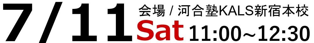 7/11(土)11:00医学部学士編入 スタッフ・合格者によるガイダンス18:00~19:30