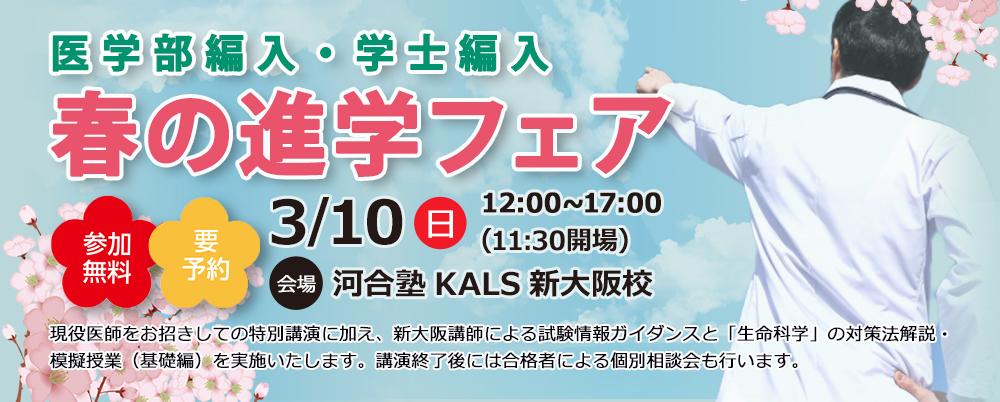 医学部学士編入、春の進学フェア 大阪で開催。