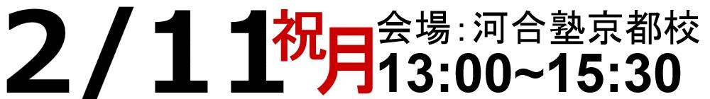 受験戦略セミナーin京都2019年2月11日(祝月)13:00~15:30河合塾京都校にて実施。