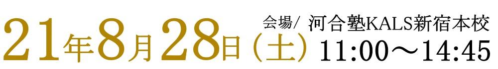 8/28(土)11:00~14:45の税理士「税法」科目免除大学院 入試対策ガイダンスは河合塾KALS新宿本校にて実施いたします。