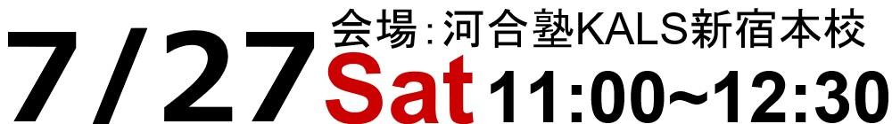 試験情報ガイダンスは19.7/27(日)11:00~、河合塾KALS新宿本校にて実施いたします。
