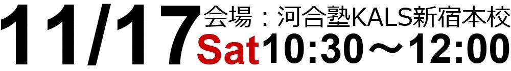 2018.11.17(sat)MBA・MOTセミナー