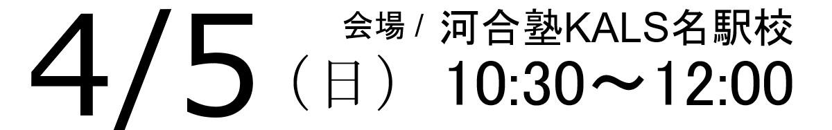 4/5(日)10:30~12:00