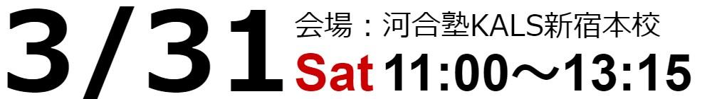3/31 「税法」科目免除で税理士になる!(新宿校)