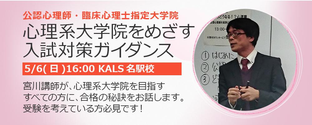 5/6 心理系大学院をめざす入試対策ガイダンス