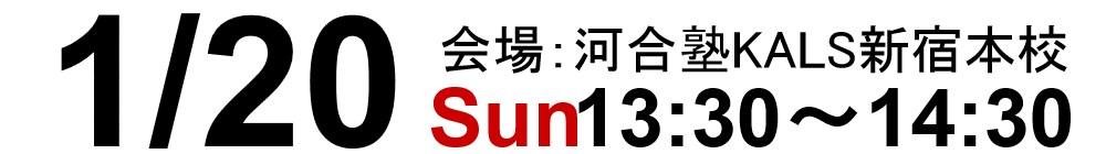 1/20(日) 13:30~14:30模擬授業「ハイレベル数学」新宿本校で開催。