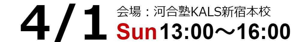 4/1(日) 科目別攻略ガイド~心理学編