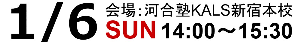 試験情報ガイダンスは19.01.06(日)14:00~15:30、河合塾KALS新宿本校にて実施いたします。