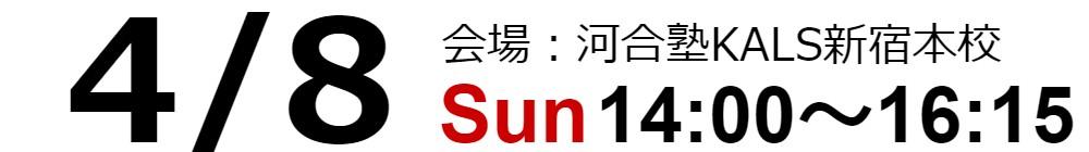 4/8(日) 科目別攻略ガイド~心理系英語編
