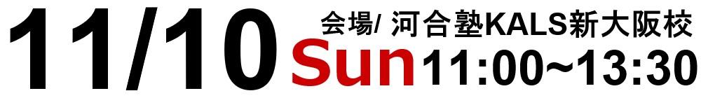 11/10(日)11:00~13:30河合塾KALS新大阪校にて実施いたします。