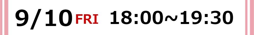 2021/9/10(金)18:00~19:30