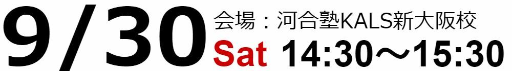 試験情報ガイダンス9/30(土)14:30~