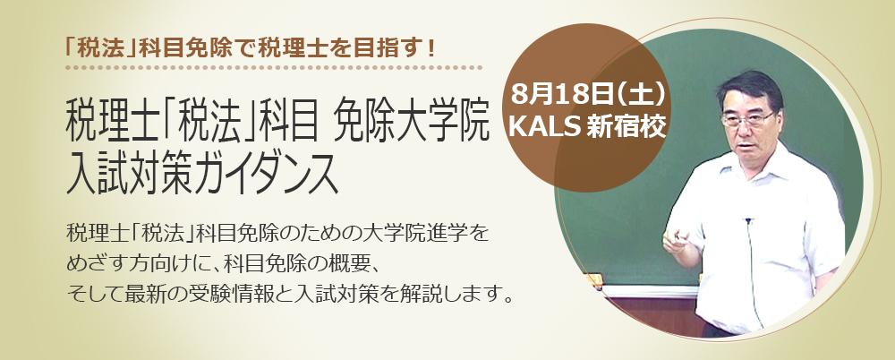 8/18 8/18 税理士「税法」科目免除大学院 入試対策ガイダンス(新宿)