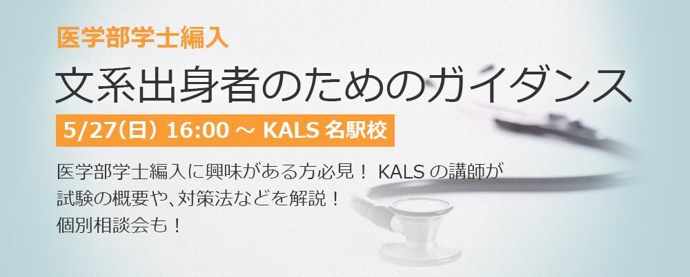 医学部学士編入 文系出身者のためのガイダンス5/27(日)河合塾KALS名駅校で開催!