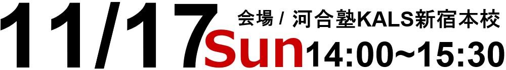 11/17(日)14:00~河合塾KALS新宿本校にて実施いたします。