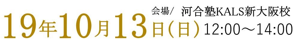 10/13(日)12:00~14:00のガイダンスは河合塾KALS新大阪校にて実施いたします。
