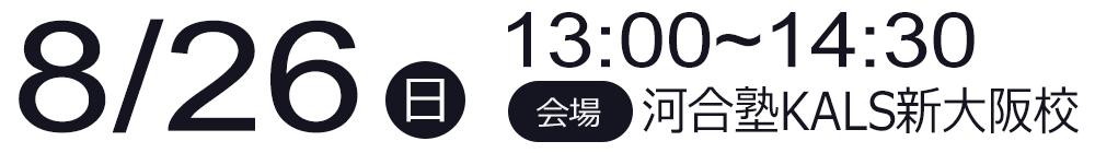 8/26 心理系大学院入試対策ガイダンス 新大阪