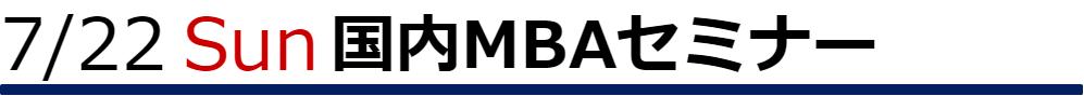 国内MBAの特色と入試対策