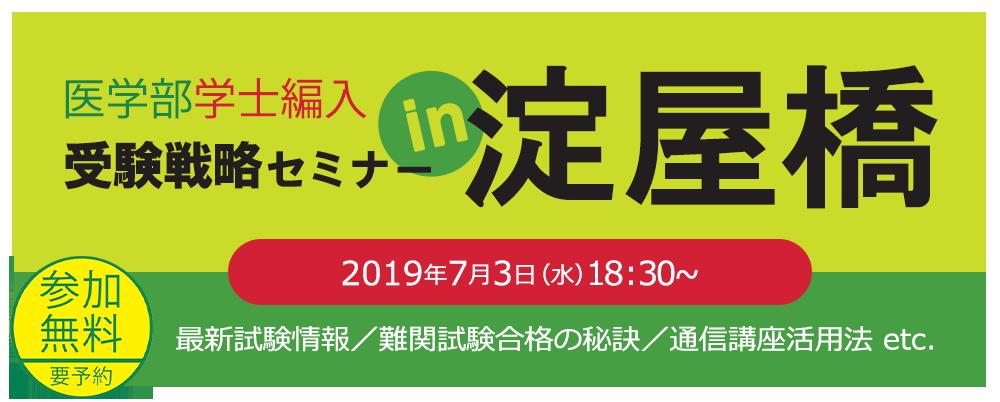 河合塾KALS医学部学士編入受験戦略セミナーin淀屋橋。7月3日(水)開催。