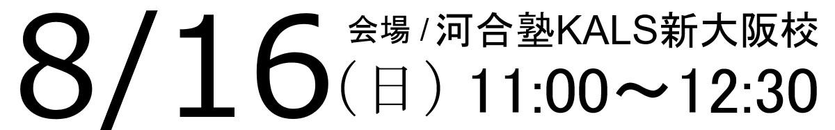 08/16(日)11:00~12:30
