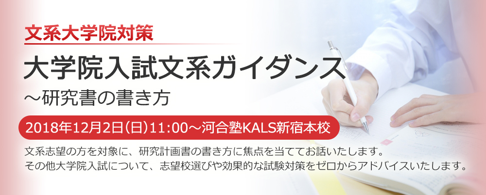 大学院入試文系ガイダンス