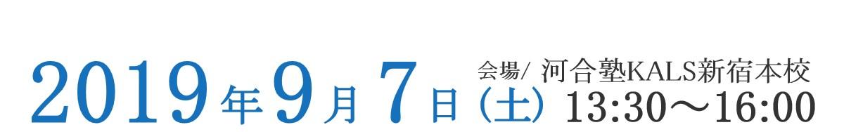19/9/7-13:30~河合塾KALS新宿本校