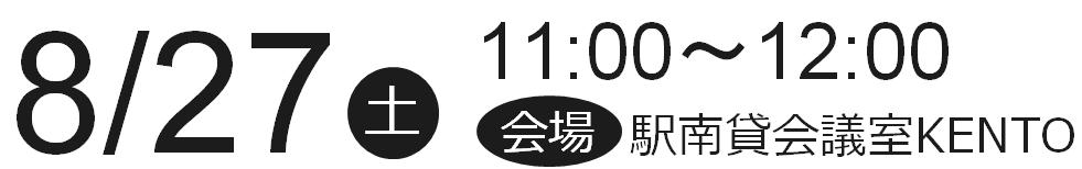 8/27 土 11:00~12:00 駅南貸会議室KENTO