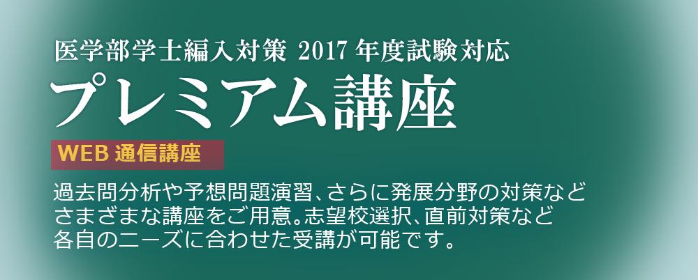 2017年度試験対応 直前対策