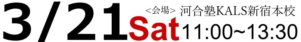3/21(土)大学院入試 文系ガイダンス