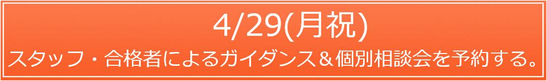 19.4/29(月祝)14:00~スタッフ・合格者によるガイダンス&個別相談会