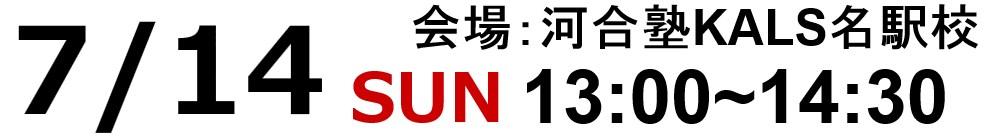 2019.7/14(日)13:00~河合塾KALS名駅校にてスタッフ・合格者によるガイダンス&個別相談会を実施いたします。
