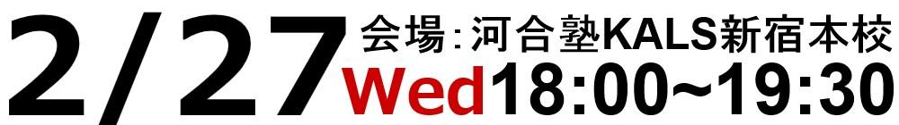 2019.02.27(水)18:00~河合塾KALS新宿本校にてスタッフ・合格者によるガイダンスを実施いたします。