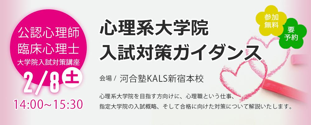 2/8心理系大学院入試対策ガイダンス
