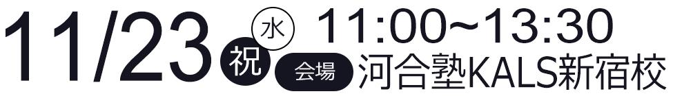 河合塾KALS新宿校 11/23(祝水) 11:00~13:30
