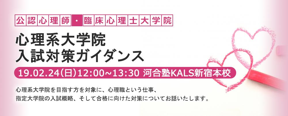 2019.02.09心理系大学院入試対策ガイダンス