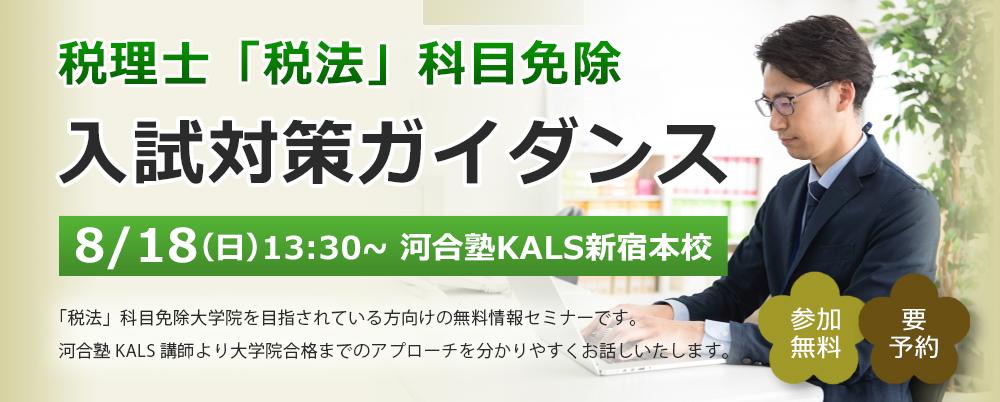 8・18(日)13:30~河合塾KALS新宿本校