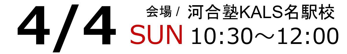 4/4(日)10:30~12:00