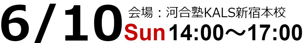 6/10(日)14:00~17:00 心理セミナー