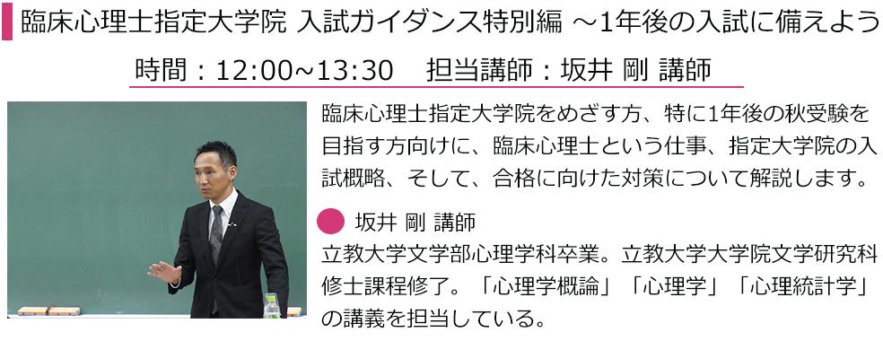 入試対策ガイダンス特別編の内容