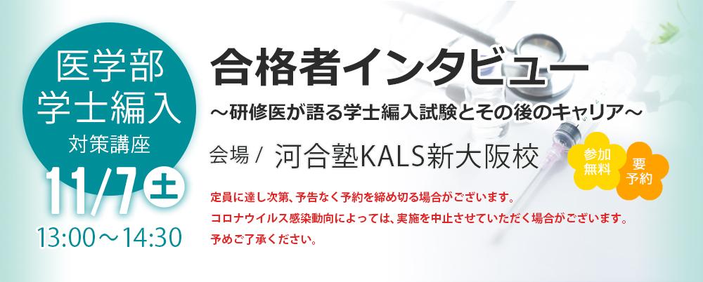 【医】合格者インタビュー~研修医が語る学士編入試験とその後のキャリア~