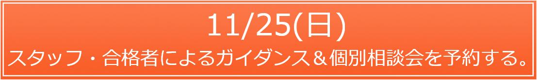 18.11.25(日)スタッフ・合格者によるガイダンス&個別相談会